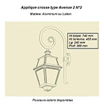 Applique crosse type Avenue 2 n°2